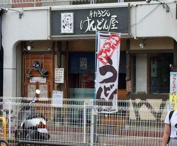 Kendoya udon noodle restaurant